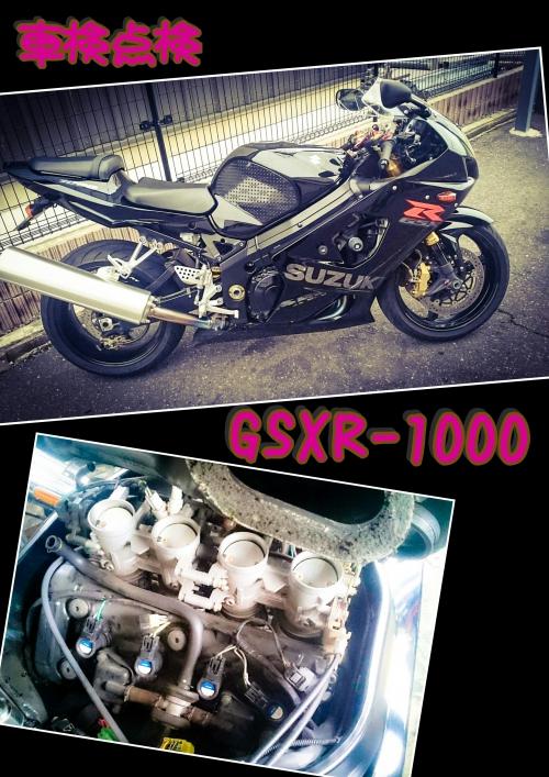 GSX R1000 車検前の点検