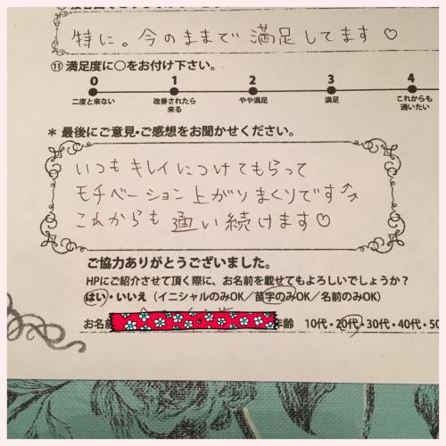 ボリュームラッシュ口コミ☆町田 マツエク