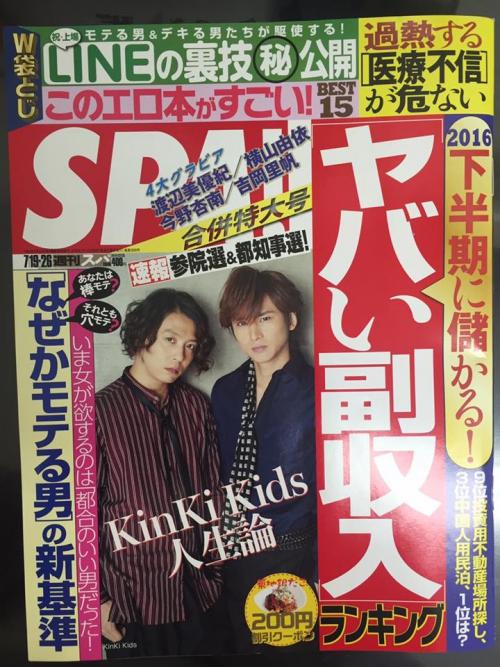 週刊SPA!7/19・26合併号に取材記事が掲載されました