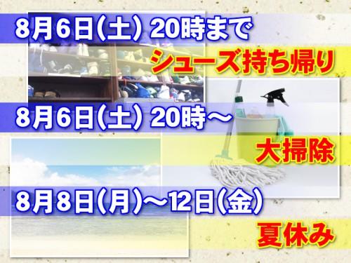 【8/6(土)まで】シューズを一度お持ち帰りください!