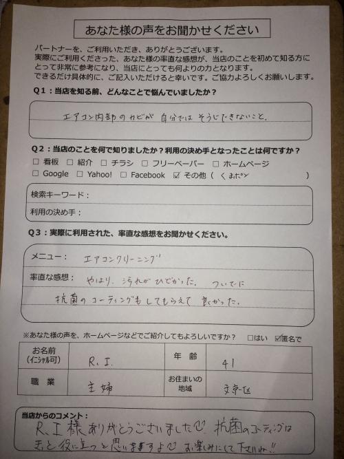 文京区エアコンクリーニング口コミ