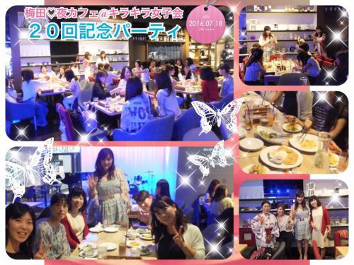 梅田 夜カフェ キラキラ女子会 20回記念パーティ NLP