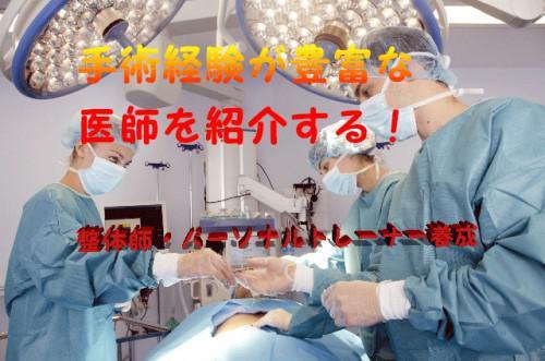 整体院開業者 手術経験豊富な医師を紹介する