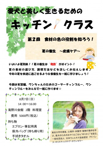 キッチンクラス~皮膚ケア~8/7募集中