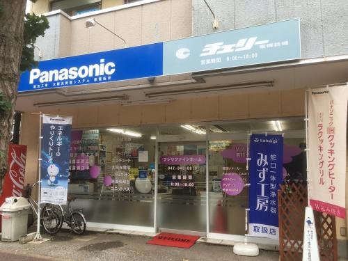 松戸サイン工事