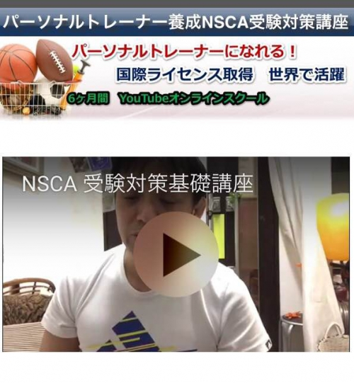 NSCAパーソナルトレーナー 独学や通信教育