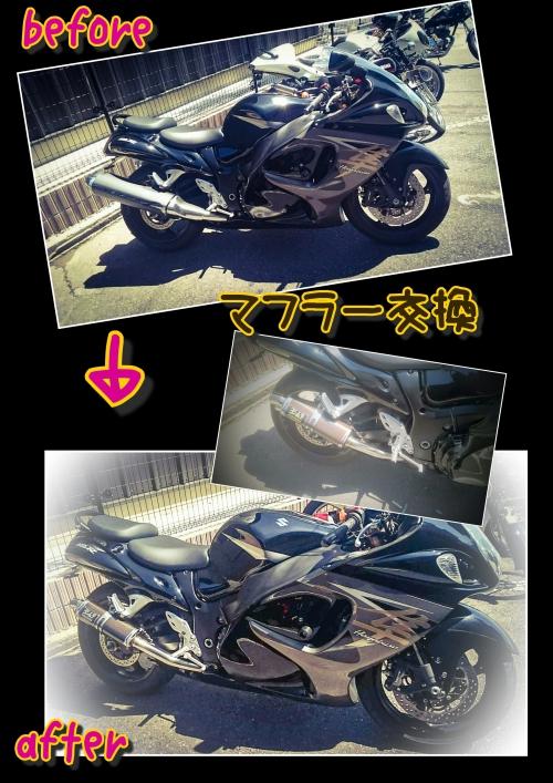 SUZUKI★GSX1300R隼のマフラー交換