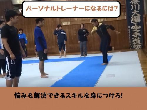 柔道は凄腕トレーナー パーソナルトレーナー 資格・給料