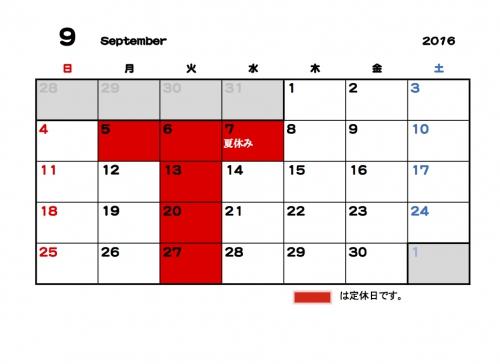 9月のお知らせ。お休みが異なります。