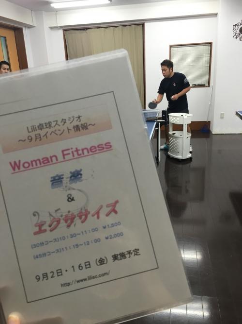 新サービス「Woman Fitness」