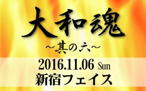 【11.6『大和魂』at 新宿フェイス】歴代ポスター公開♪