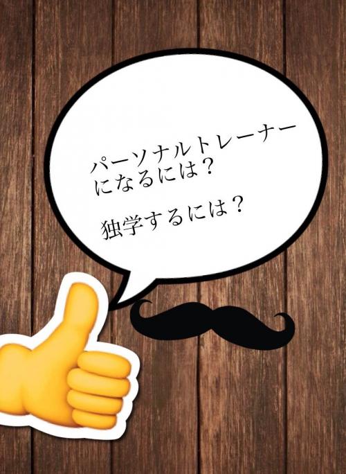 パーソナルトレーナーになるには? 神奈川県