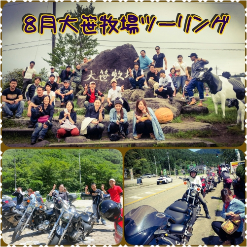 8月ツーリング〜大笹牧場〜