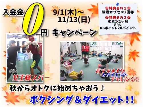 ボクシングでフィットネス&ダイエット♪入会金0円キャンペーン