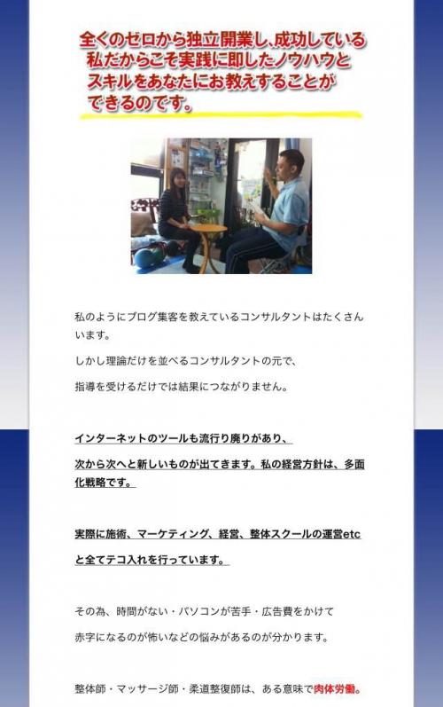 整体師 脊椎矯正1DAYセミナー東京・神奈川