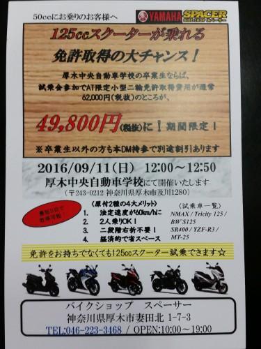 125cc試乗会開催!MT-25、R3、SRも試乗できます。
