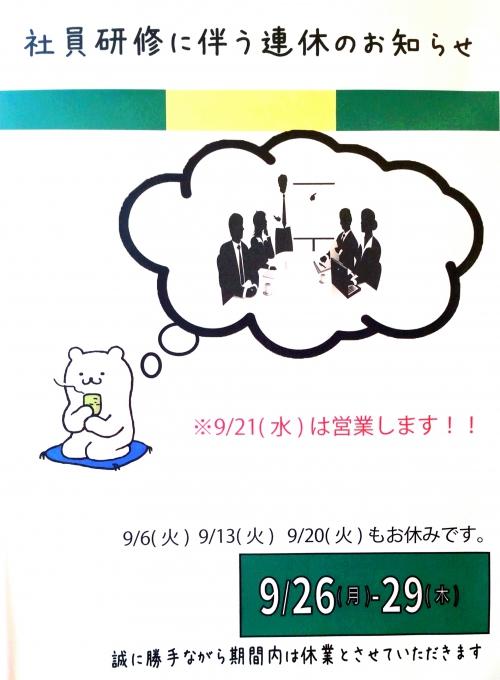 連休(研修旅行)のお知らせ