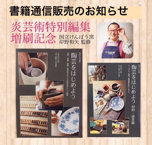 書籍「陶芸をはじめよう」通信販売のお知らせ。