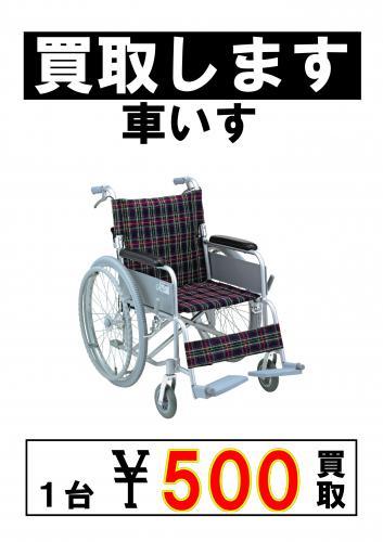 車いす買取ます 500円(税込)松戸
