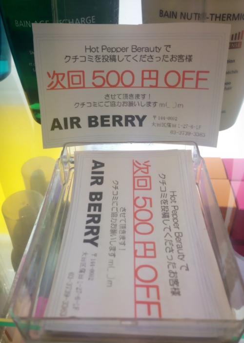 AIR BERRY  ☆  お得情報
