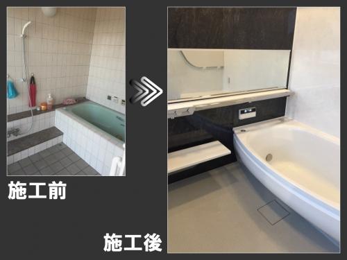 北名古屋市 T様邸 浴室リフォーム