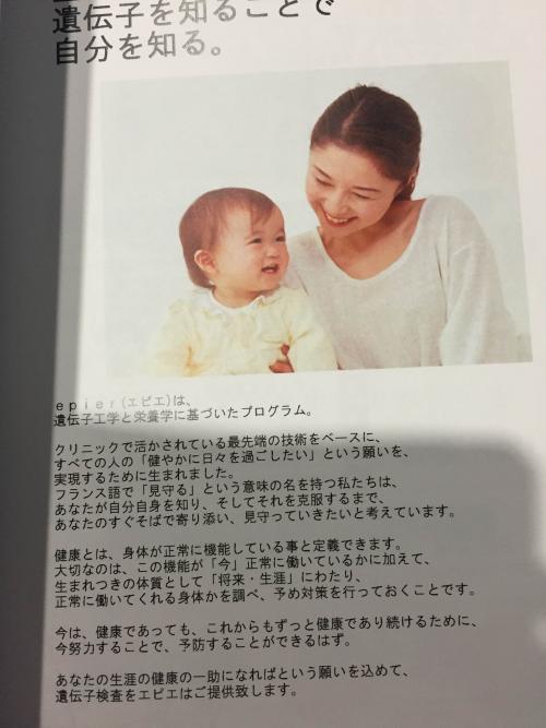 フィジカル遺伝子サービス 神奈川県