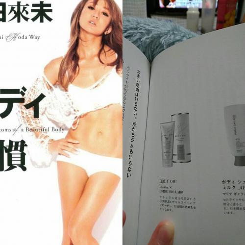 倖田來未流美ボディの習慣とゆう書籍になんと・・・