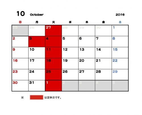 10月のお知らせ!