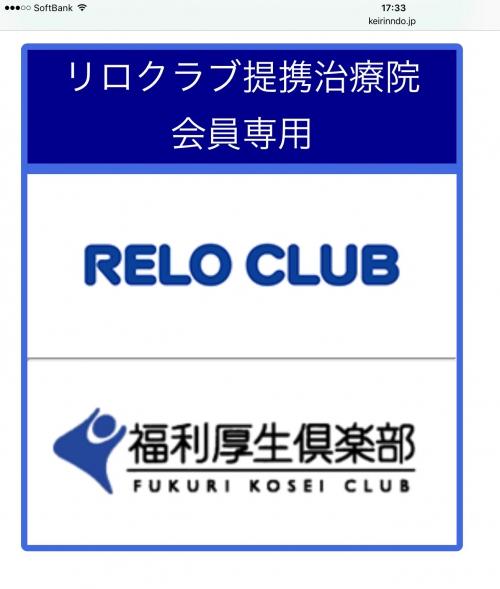 今年から 福利厚俱楽部のリロクラブ提携治療院になりました。