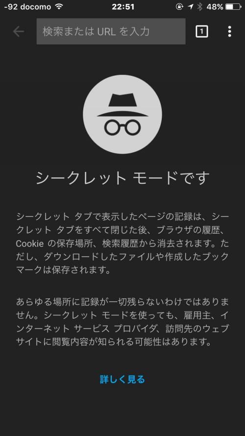 """""""浮気調査""""が検索履歴に残ってしまうのを防ぐ方法2"""
