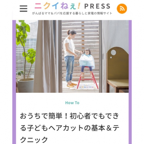 """""""ニクイねぇ!PRESS""""さんのサイトに協力させて頂きました"""