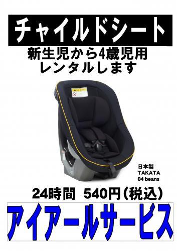 チャイルドシート新生児用レンタルします 松戸大橋店アイアール
