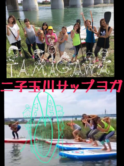 10/23二子玉川サップヨガ まもなく予約終了!