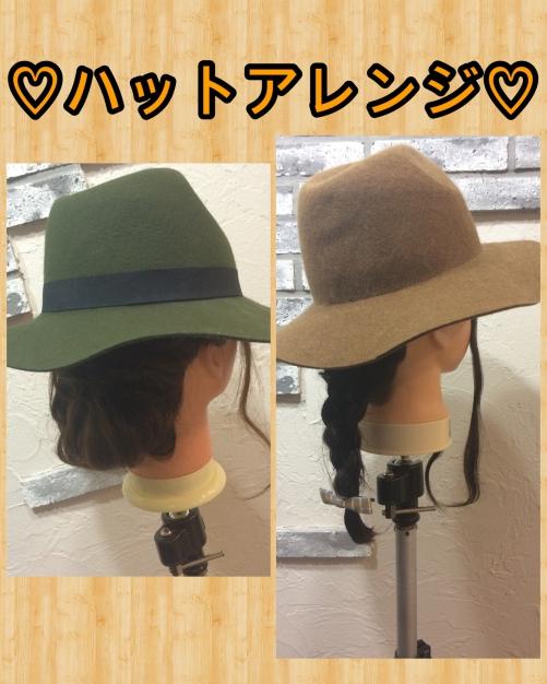 ☆簡単!!帽子ヘアアレンジ☆