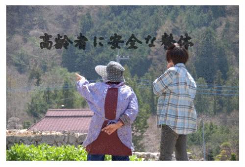 整体学校 川崎 高齢者に対応できる技術を!