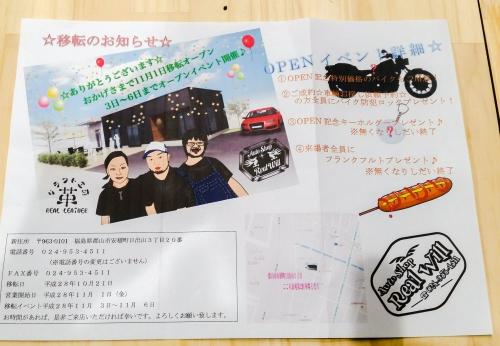 移転オープンイベント〜( ´∀`)♪