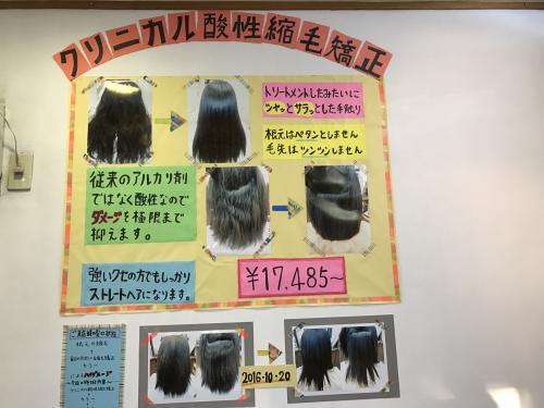 クリニカル酸性縮毛矯正のお知らせ