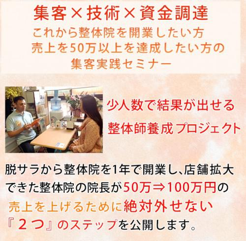 就職から独立開業 評判で人気な整体学校 神奈川県川崎
