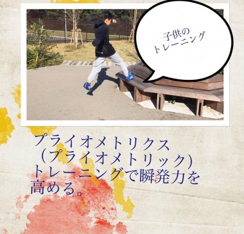 子供のパーソナルトレーニング 川崎市向ヶ丘遊園