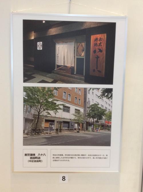 横浜サイン2016パネル展