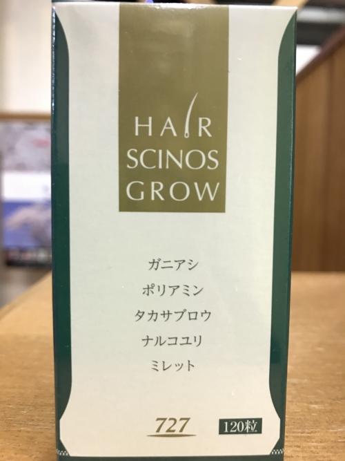飲む育毛剤  ヘアサイノスグロウ