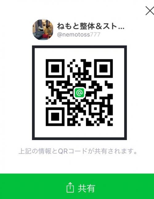 ねもと整体 LINE@ 向ケ丘遊園 整体にご登録を!