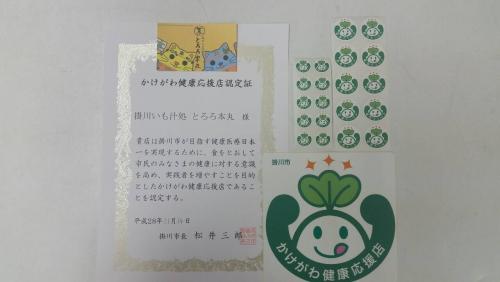 掛川市健康応援店に認定されました。