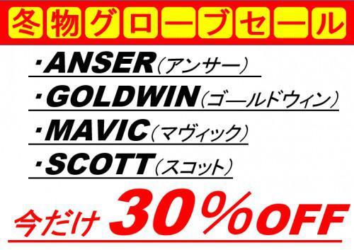 セール情報≪ウィンターグローブ30%オフ≫