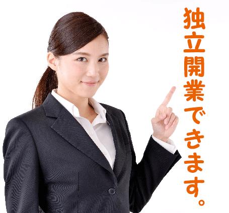 整体学校 神奈川県 独立開業向きなら1番の指導