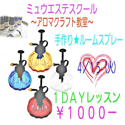 手作りアロマ☆ルームスプレー教室