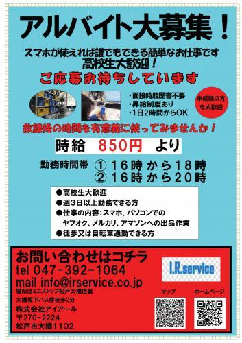 アルバイト大募集です スマホが使えればOK 千葉県松戸市大橋