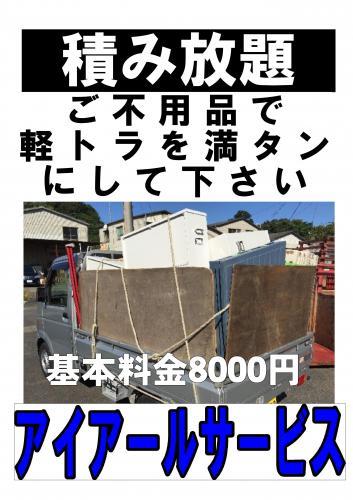 不用品軽トラ積み放題8000円 くらしのマーケット 松戸市