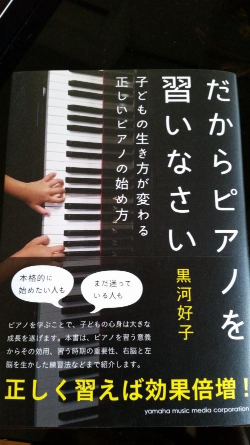 だからピアノを習いなさい