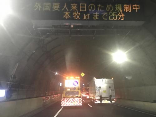 東京都内厳重警戒中